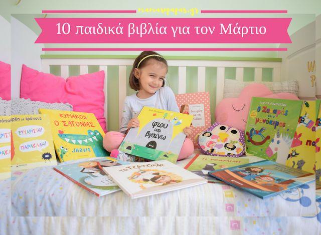 10 ΠΑΙΔΙΚΑ ΒΙΒΛΙΑ  ΓΙΑ ΤΟΝ ΜΑΡΤΙΟ