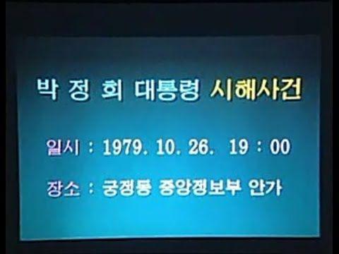 10.26 궁정동 사람들 - YouTube