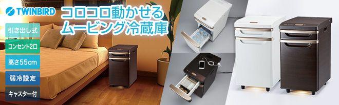 TWINBIRD(ツインバード) ベッドサイド冷蔵庫コンパクト HR-D282 -  らくらく引き出し式でコンセントも搭載した親切設計 ベッドサイドやPCデスク横にぴったり収まる...