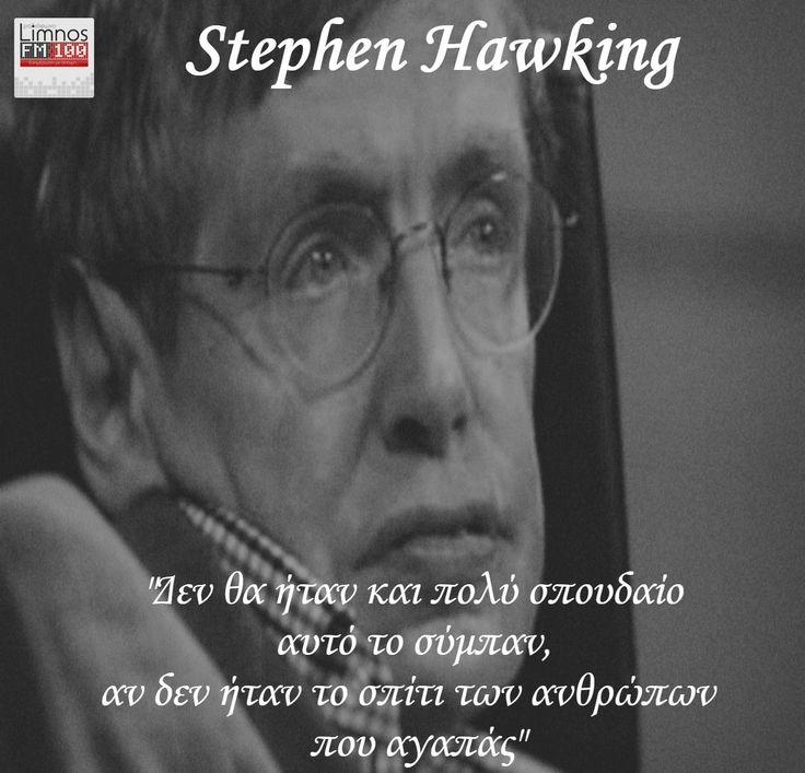 Στις 14 Μαρτίου 2018 έσβησε το άστρο του μεγάλου φυσικού Στίβεν Χόκινγκ.