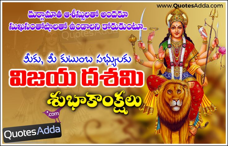 32 best telugu greetings images on pinterest telugu inspiration telugu durga maa vijayadasami pooja quotes images greetings dussehra m4hsunfo