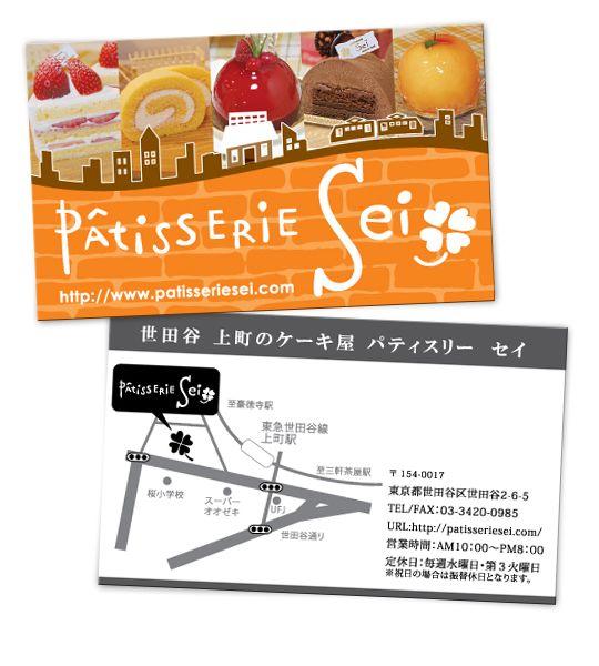 洋菓子店 ショップカード