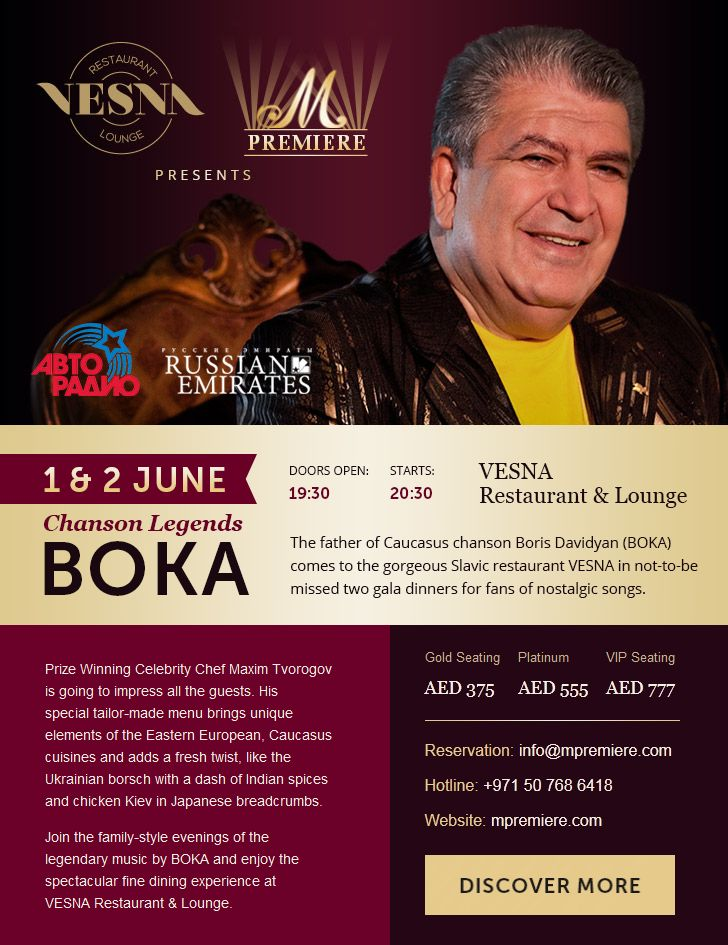 Email letter about Boka's concert in Dubai.  We did the following stages: creation of design, layout for all types of devices and email clients. ‪#‎tokki_team‬, ‪#‎tokki_team_portfolio‬, ‪#‎webdesign‬, ‪#‎email‬