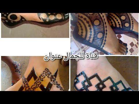 تشكيلات حنة سودانية جميلة وراقية لعام ٢٠١٩ اشكال حنة سودانية بالنشادر اشكال بالصبغة Youtube Youtube Triangle Tattoo