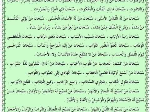 ورد التسبيح الأكبر لفضيلة الإمام الرائد محمد زكي إبراهيم رضي الله عنه Math Sufism