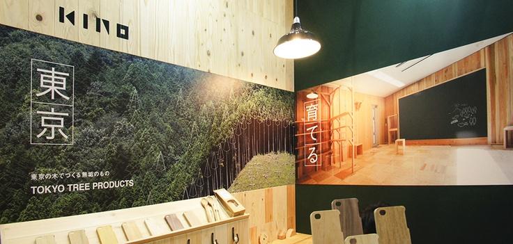 KINO TOKYO TREE PRODUCTS 東京の木でつくる無垢のもの