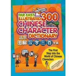 Far East Illustrated 300 Chinese Character Dictionary 遠東圖解漢字三百字典