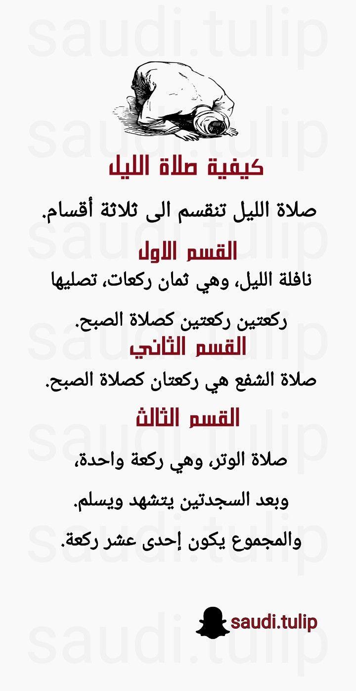 صلاة الليل Islamic Quotes Words Quotes