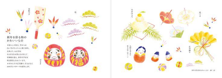 色えんぴつで描こう 小さなイラストと和の文様 / PIE International + PIE BOOKS