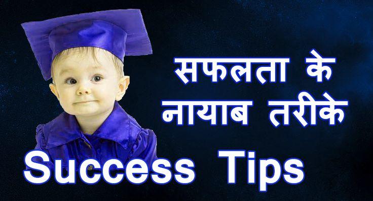 सफलता के नायाब तरीके Success Tips