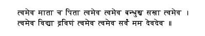 Tvameva in Sanskriet
