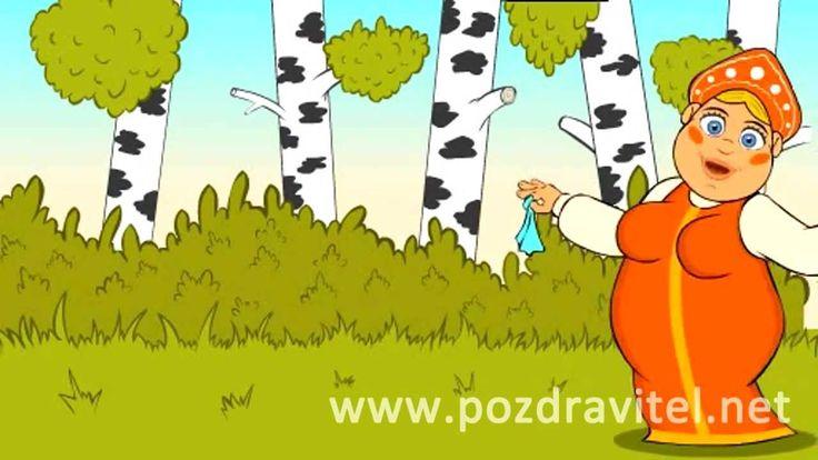 Самое русское, словянское поздравление с днем рождения. Анимационная отк...