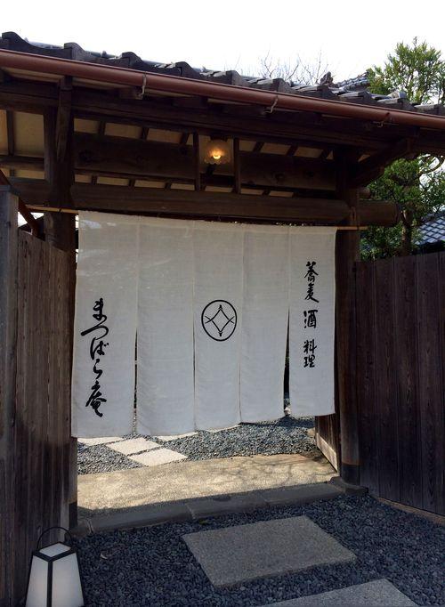 Entrance of Matsubara An. It says, Soba, Sake, Food on Noren curtain. #日本酒 #japansuite #japan #japanesefood