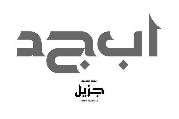 Jazeel, Arabic Typeface by Mostafa El Abasiry on @creativemarket