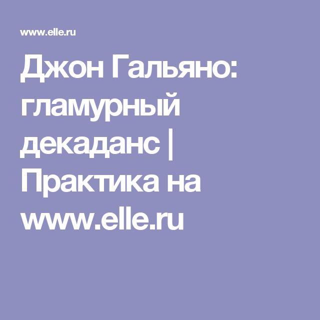 Джон Гальяно: гламурный декаданс | Практика на www.elle.ru