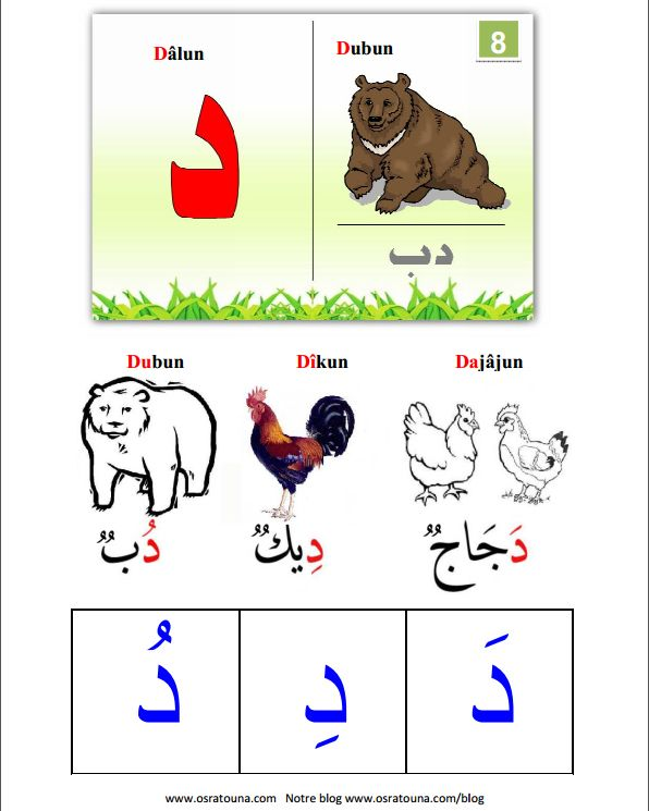 Bien connu 231 best apprendre arabe images on Pinterest | Learning arabic  DM06