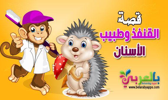 رسومات عن نظافة الاسنان عبارات ارشادية عن صحة الاسنان بالعربي نتعلم Cardboard Crafts Kids Cardboard Crafts Baby Education