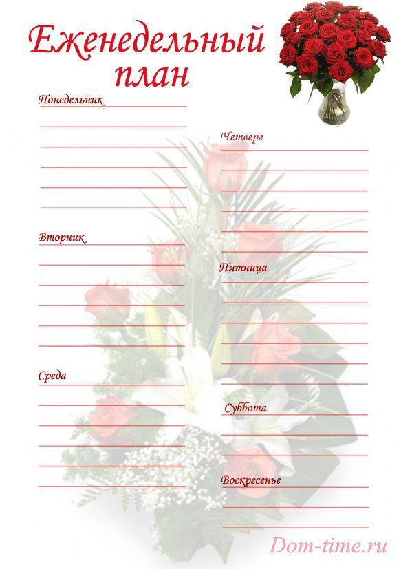 Шаблон контрольного журнала флайледи  цветы-Еженедельный план