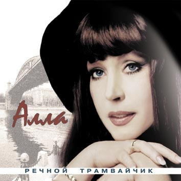 Алла Пугачева - Alla Pugacheva - The timeless singer whom I was named after. :)