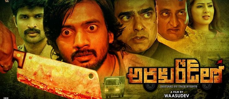 Araku Road Lo Telugu Movie Review