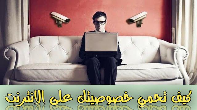 مدونة تقنية كيف تحمي خصوصيتك على الانترنت حماية الخصوصية على Sofa Furniture Home Decor