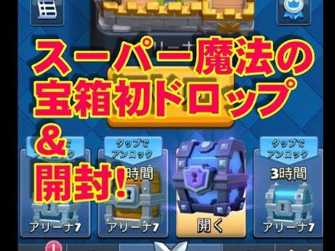 【クラロワ大王】#4スーパー魔法の宝箱開封!!