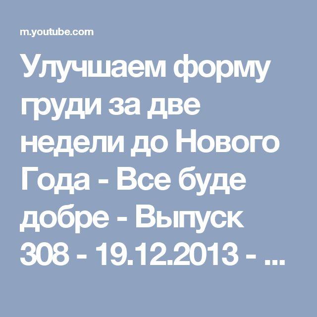 Улучшаем форму груди за две недели до Нового Года - Все буде добре - Выпуск 308 - 19.12.2013 - YouTube
