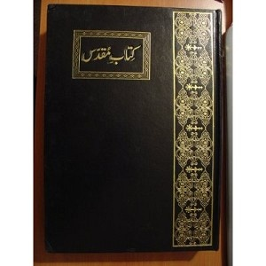 Large Urdu Study Bible / Huge A4 Size Bible 2008 5M / Family Bible / Printed and Published By Pakistan Lahore Bible Society / Large Print / Beautiful Black Bible