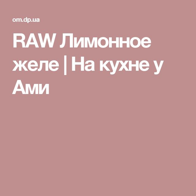 RAW Лимонное желе | На кухне у Ами