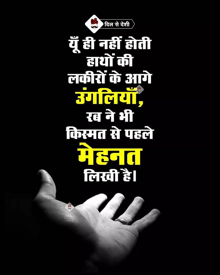 Er rahul bhaskare Motivatio status