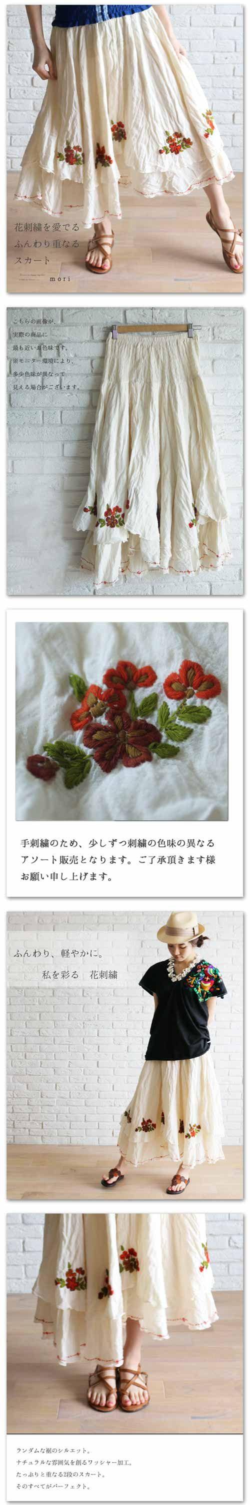 。7/25 22時から 残りわずか*(オフホワイト)「mori」花刺繍を愛でるふんわり重なるスカート