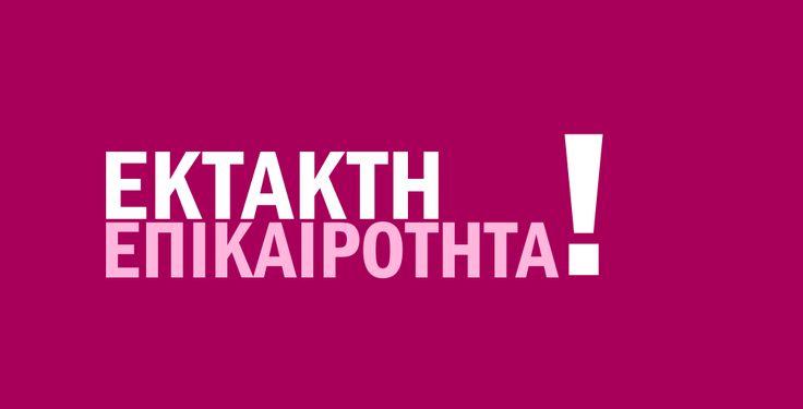 Στην φόρα τα ονόματα των «επώνυμων»http://ekorinthos.gr/archives/197904