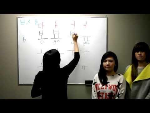 Speak Korean Today! Learn Korean Alphabet, Hangul 3 -ㅗ, ㅛ, ㅜ, ㅠ, ㅂ, ㅅ, ㅎ