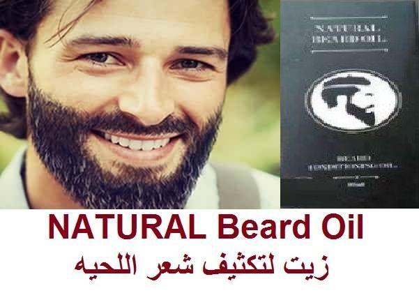 زيت إنبات وتكثيف الذقن للرجال Natural Beard Oil Beard Oil Oils