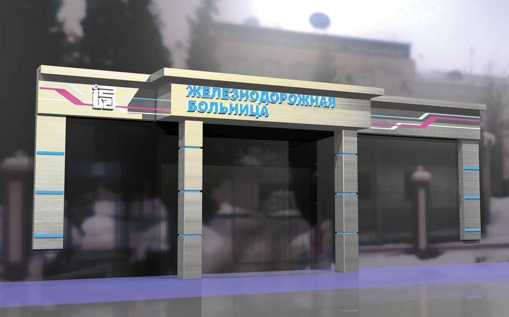 """Разработка дизайн-проекта оформления въездного портала больницы на станции """"РЖД"""""""