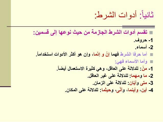 Pin By مشكاة الروض On العربية حياة القلب وشريان الحياة Quotes Arabic Quotes Math