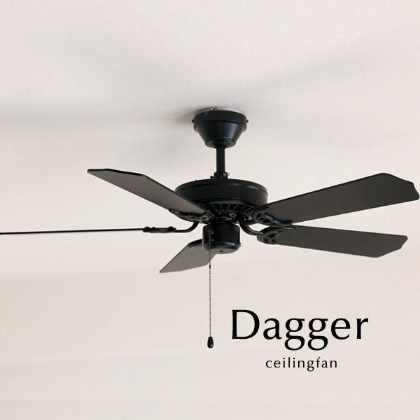 シーリングファン 軽量 薄型 工事不要 ブラック Dagger デザイン照明