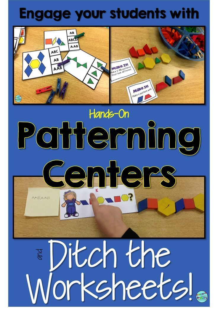 Use hands on patterning centers and put away the worksheets.  Your students will be engaged and learning. Teach them to document their work using the Seesaw app. #patterningcenters #mathcenters #mathpatterns #handsonlearning