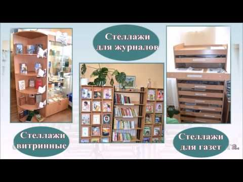 """""""Современная библиотека. Интерьерный дизайн"""" - YouTube"""