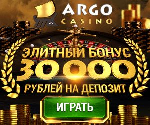 casino арго зеркало вход