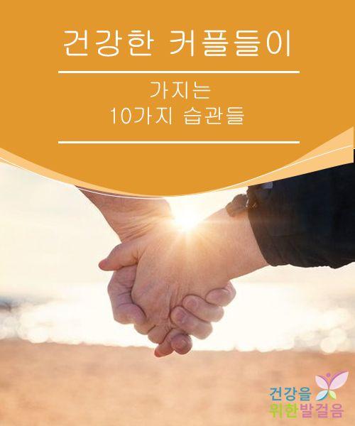 건강한 커플들이 가지는 10가지 습관들  잘 언급되지는 않지만, 서로의 손을 잡으면 커플 간에 느낄 수 있는 행복과 충족감 보존에 좋은 유쾌한 느낌이 형성된다.