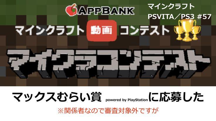 マインクラフト【PSVITA/PS3 実況 #57】AppBankマイクラコンテスト、マックスむらい賞に応募していきました ※審査対象外です