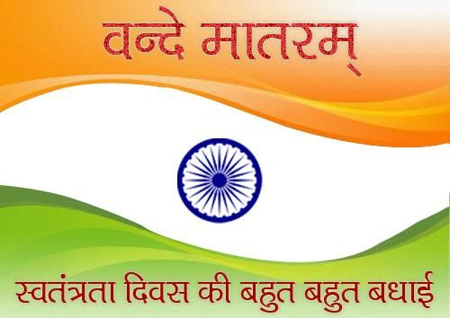 Download the best 15 August Independence Day Poem in Hindi, images, wallpapers, quotes, pictures and photos from our website. 15 August, is a National Holiday in India