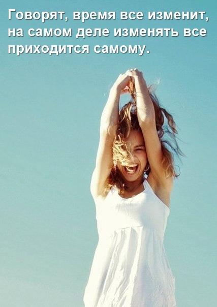 Говорят, время все изменит, на самом деле изменять все приходится самому    http://xn----8sbncanestccdde3apij1g.xn--p1ai/