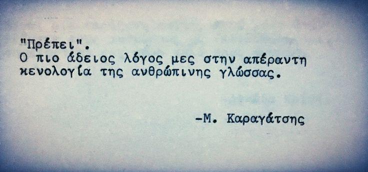 Σαν σήμερα το 1960 πεθαίνει ο -ΜΟ ΝΑ ΔΙ ΚΟΣ- Μ. Καραγάτσης.