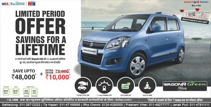 Maruti Suzuki WagonR - Limited Period Offer Savings for a Lifetime. www.ranamotors.co.in  Contact Numbers:- Safdarjung: 011-26712222 Prashant Vihar: 011-48277777 Iffco Chowk: 0124-4260000 Tis Hazari: 011-47166666 Janak Puri: 011-47911111  #MarutiSuzuki #WagonR #Offers #Savings #LifeTime #RanaMotors #NewDelhi #Gurgaon