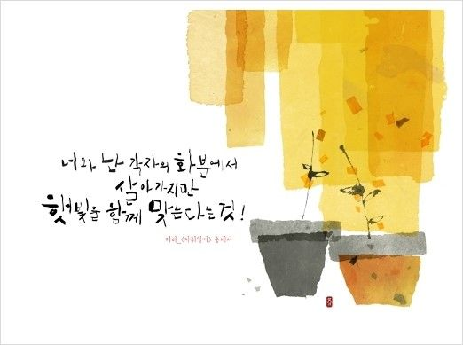 먹그림+캘리_키비 <자취일기> 중에서 : 네이버 블로그
