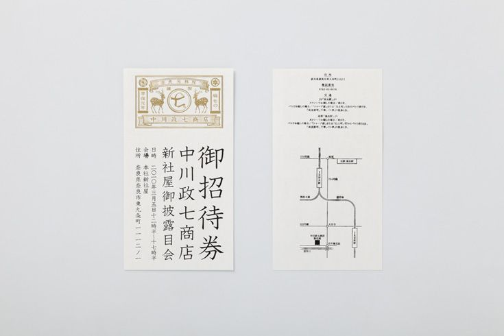 good design company | 中川政七
