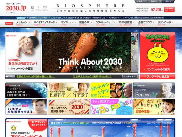 Think About 2030のWebデザイン http://2030.jp/