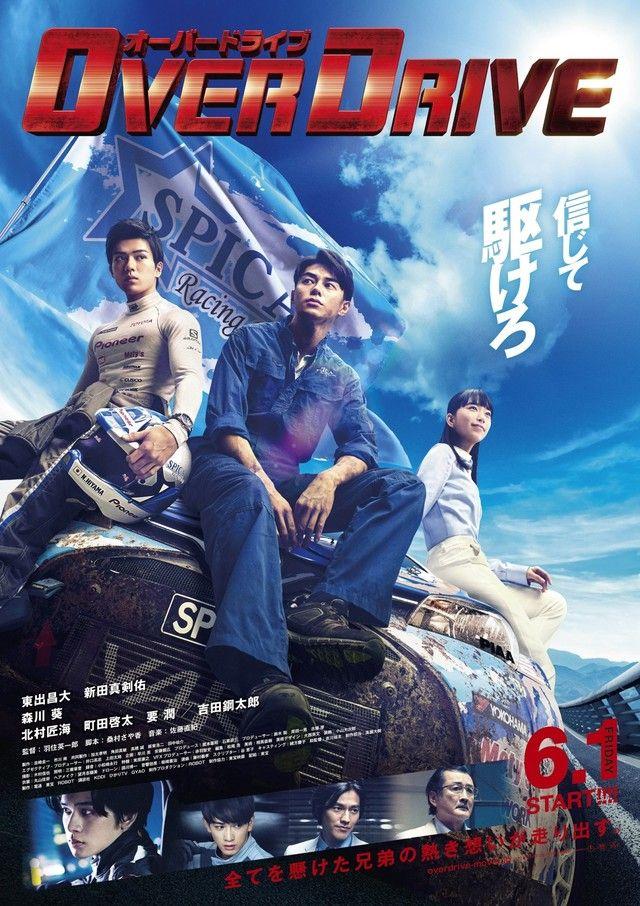 OVER DRIVE (2018) Japanese Movie - Starring: Masahiro